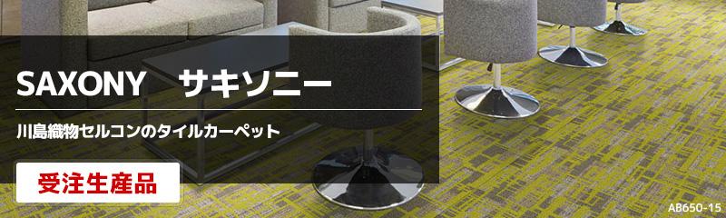 サキソニー 川島織物セルコン 受注生産 タイルカーペット