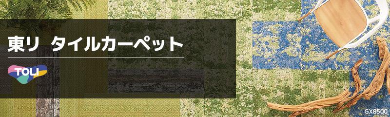 東リのタイルカーペット