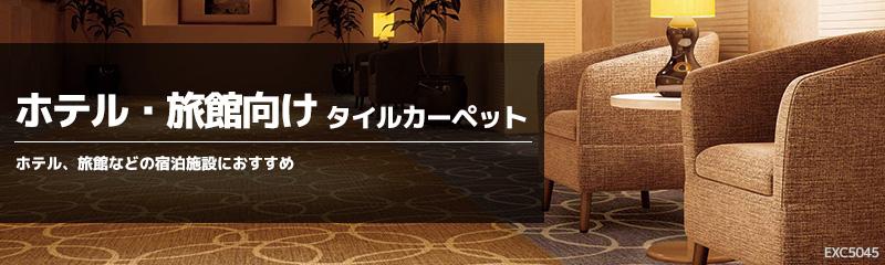ホテル・旅館向け タイルカーペット