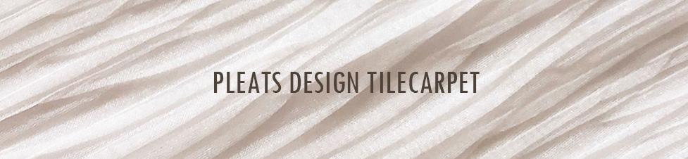 プリーツデザインのタイルカーペット
