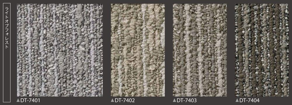 DT7400