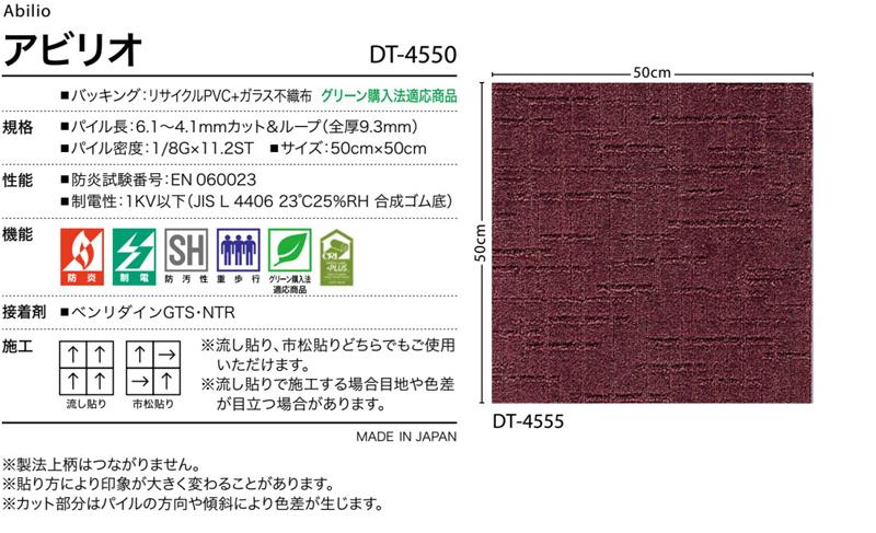 DT4550