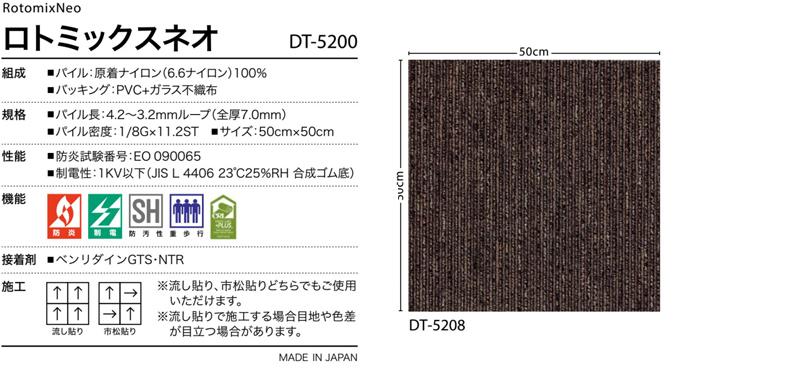 DT5200
