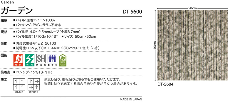 DT5600