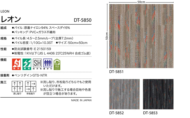 DT5850