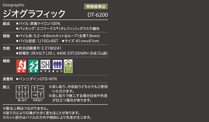 DT6200