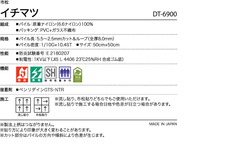 DT6900