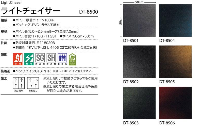 DT8500