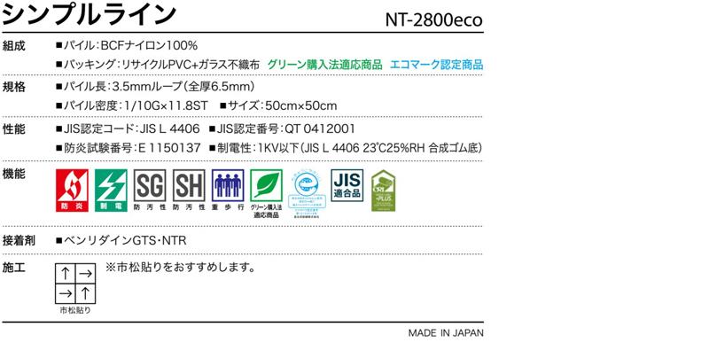 NT2800