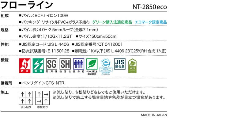 NT2850