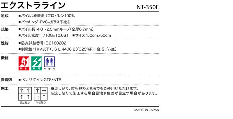NT350E