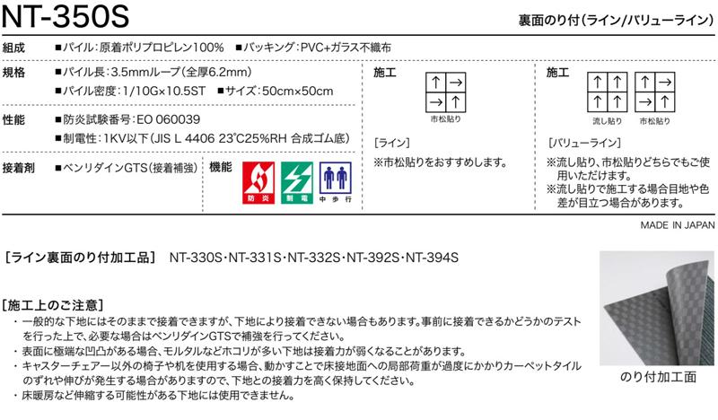 NT350S-L