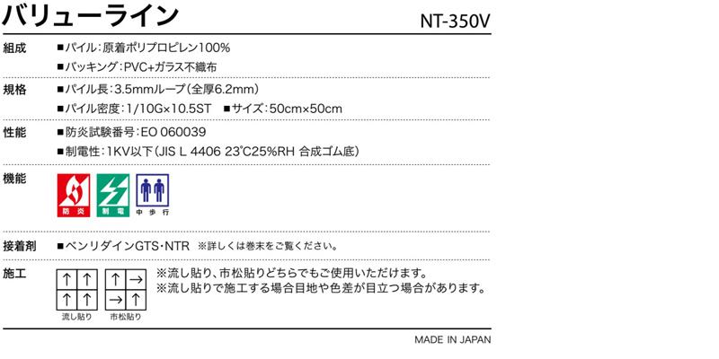 NT350V