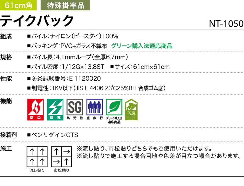 NT1050