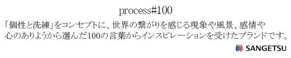process#100