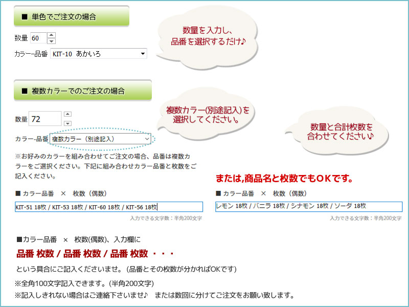 スタイルキットご注文方法2
