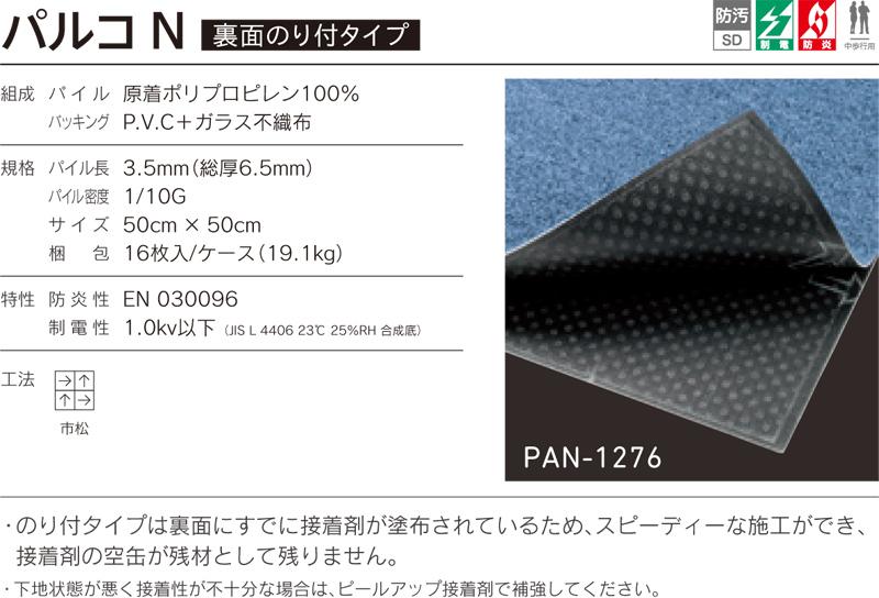 PANパルコ N詳細