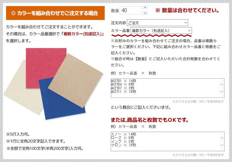 複数カラー組合せ注文方法