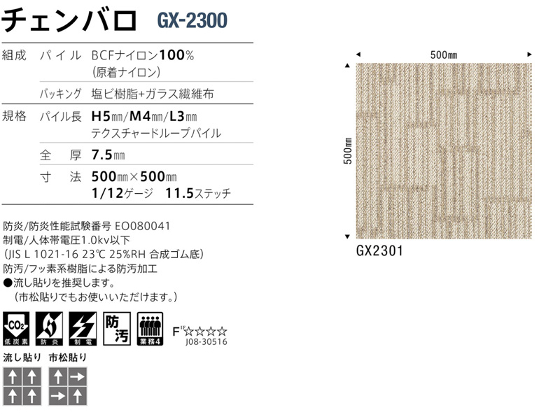 GX2300