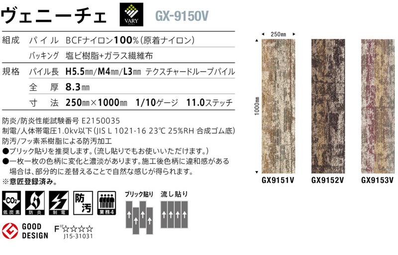 GX9150V