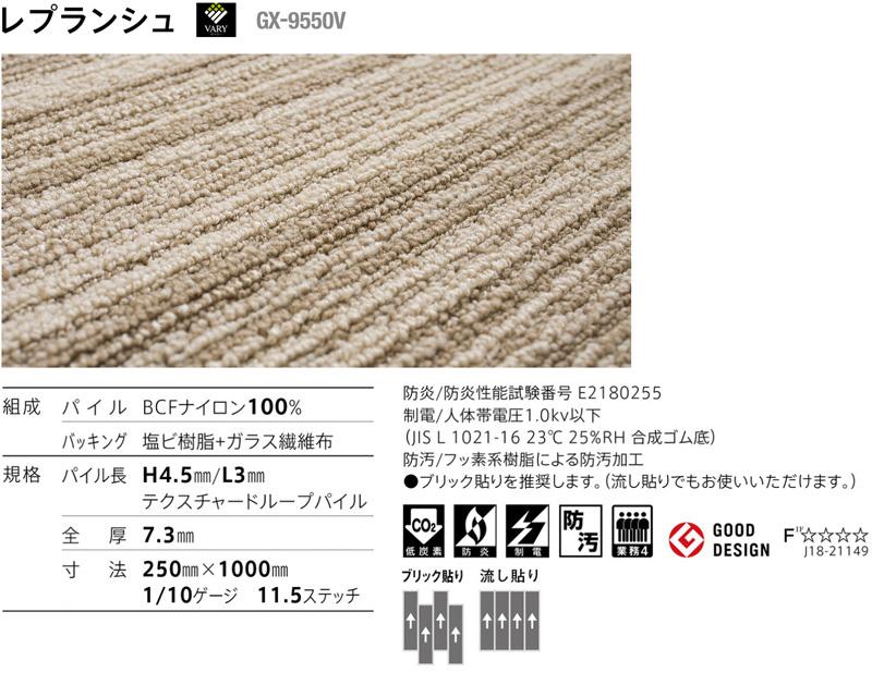 GX9550V