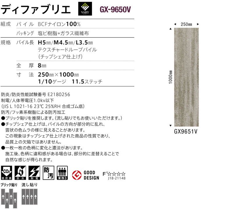 GX9650V