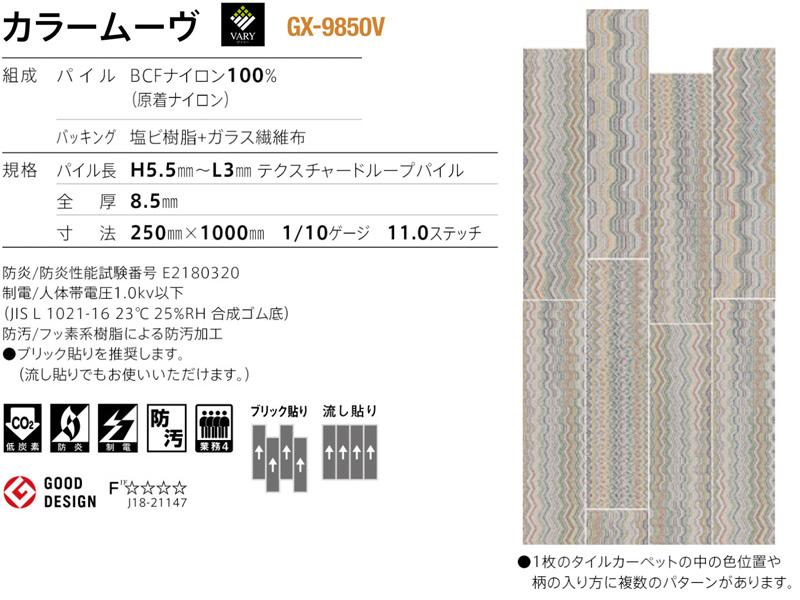 GX9850V