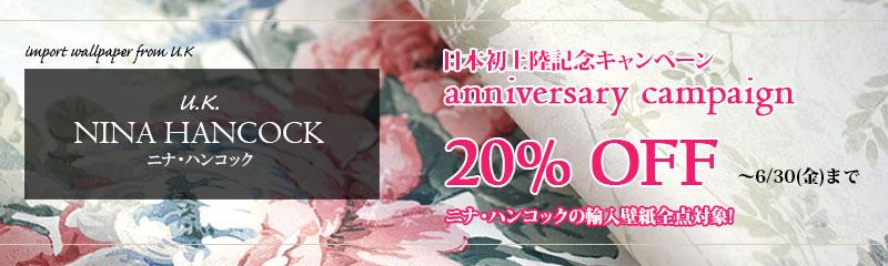 「NINA HANCOCK」日本初上陸キャンペーン