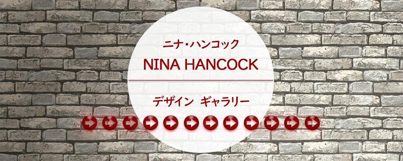 NINA HANCOCK ギャラリー