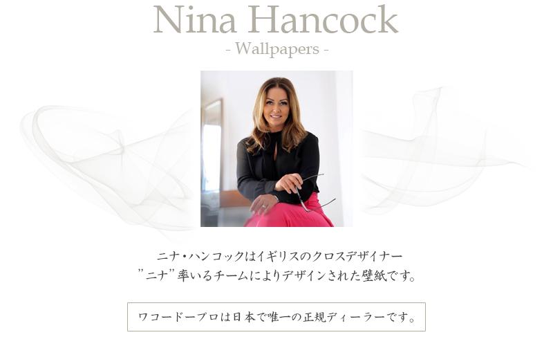 ニナハンコック:カタログ