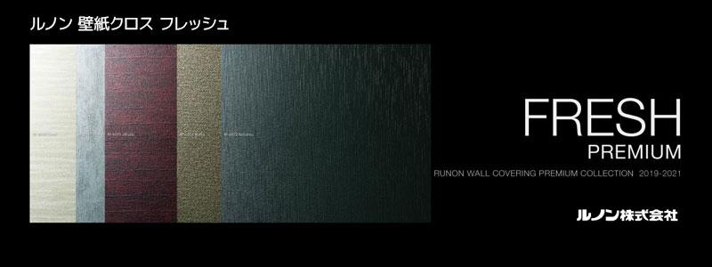 フレッシュFRESH ルノンの壁紙