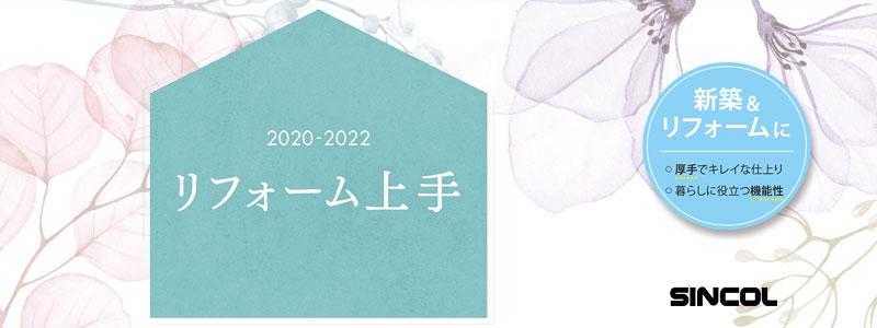 リフォーム上手 2020-22 シンコール 壁紙