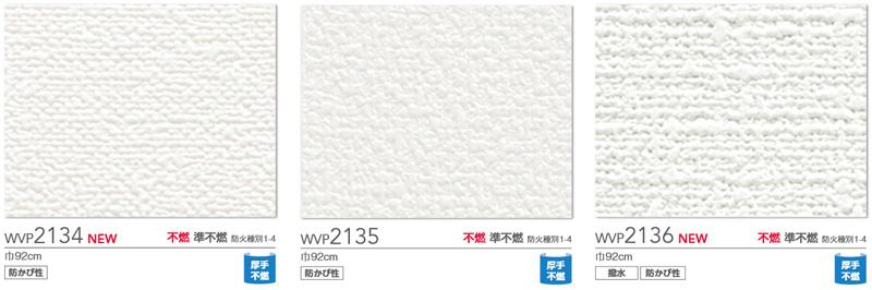 WVP2134-2136