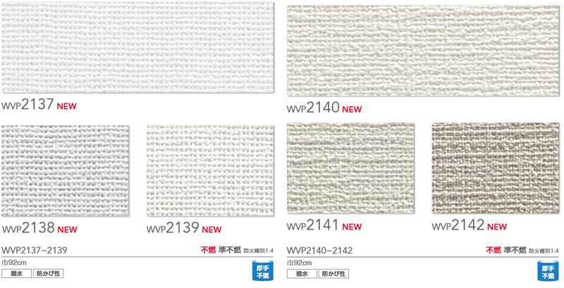 WVP2137-2142