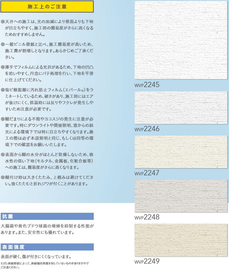 WVP2245-2249