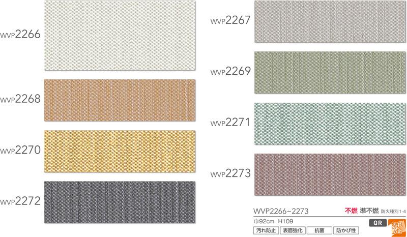 WVP2266〜2273