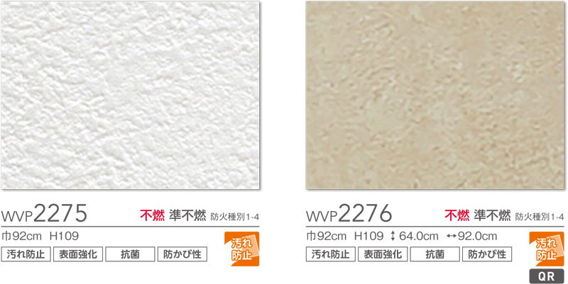WVP2275 WVP2276