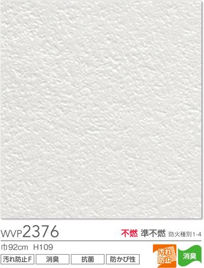 WVP2376
