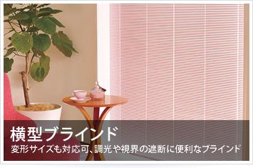 横型ブラインド 変形サイズも対応可、調光や視界の遮断に便利なブラインド