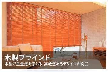 木製ブラインド 木製で重量感を感じる、高級感あるデザインの商品