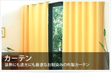 カーテン 装飾にも遮光にも最適なお馴染みの布製カーテン