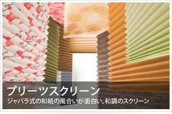 プリーツスクリーン ジャバラ式の和紙の風合いが面白い、和調のスクリーン