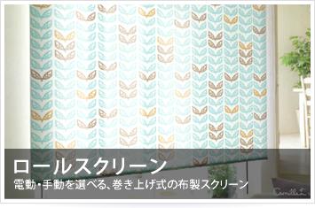ロールスクリーン 電動・手動を選べる、巻き上げ式の布製スクリーン